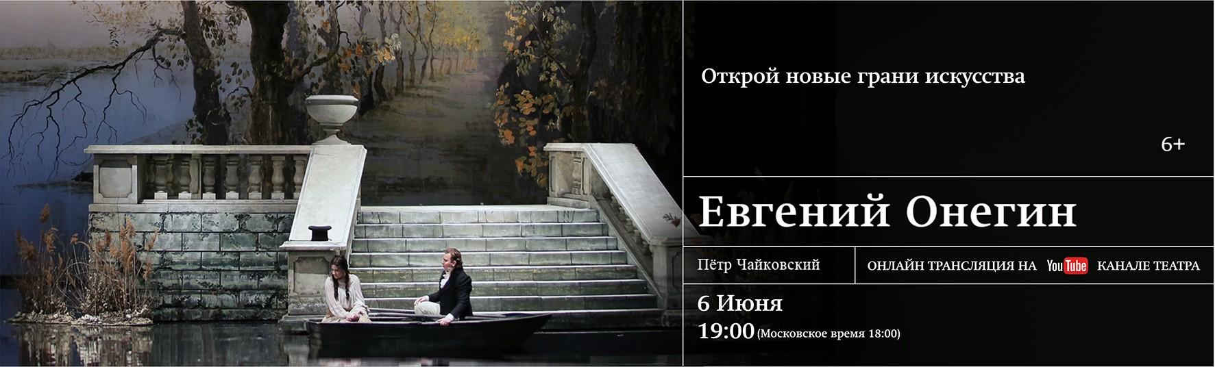 Евгений Онегин онлайн