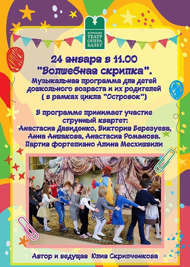 ДМА Островок. Муз.концерт «Волшебная скрипка»