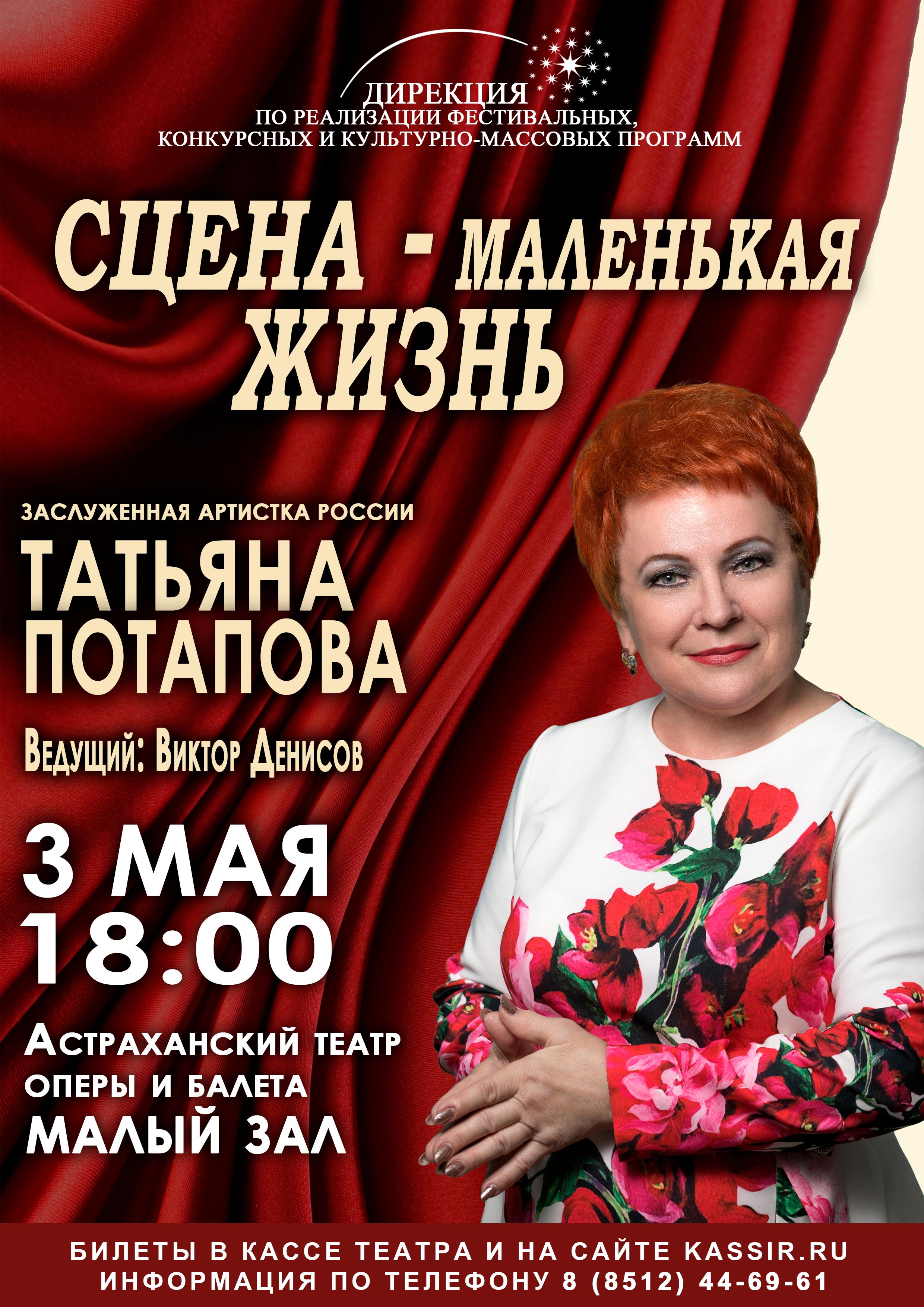 """Концерт  """"СЦЕНА-маленькая ЖИЗНЬ"""""""