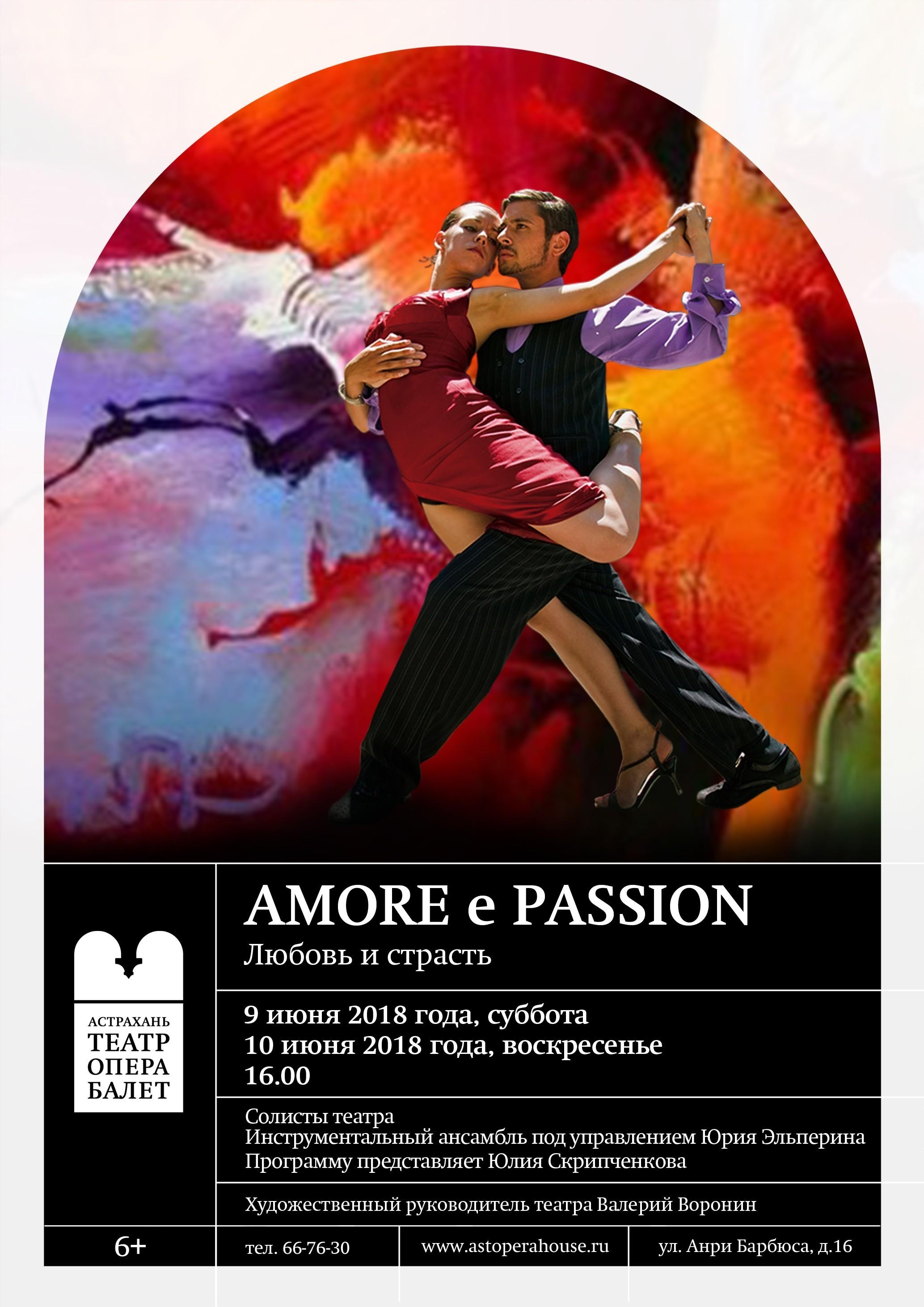 Новая концертная программа «Amore  passion»
