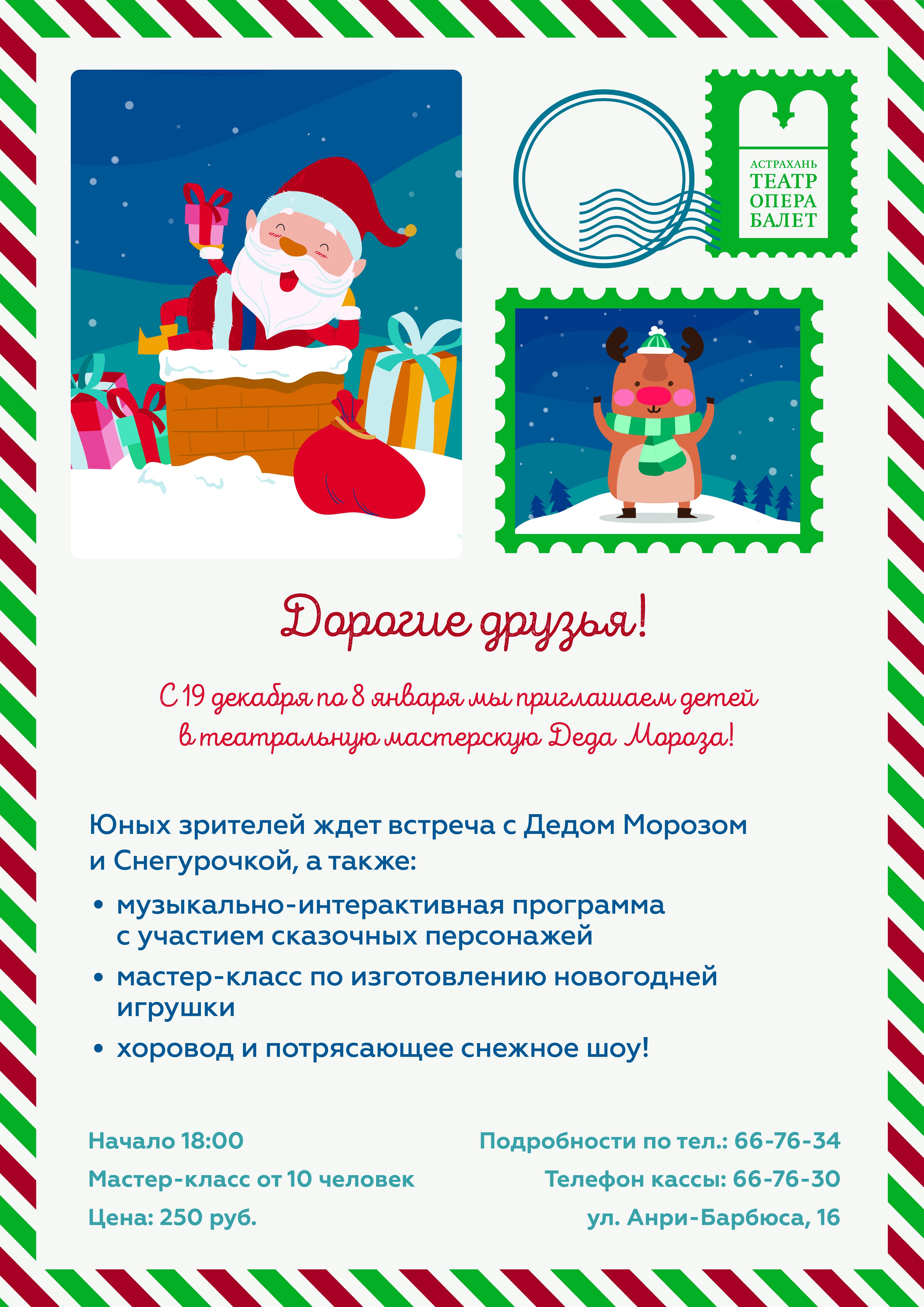 """Мастер-класс """"В гости к Деду Морозу"""""""
