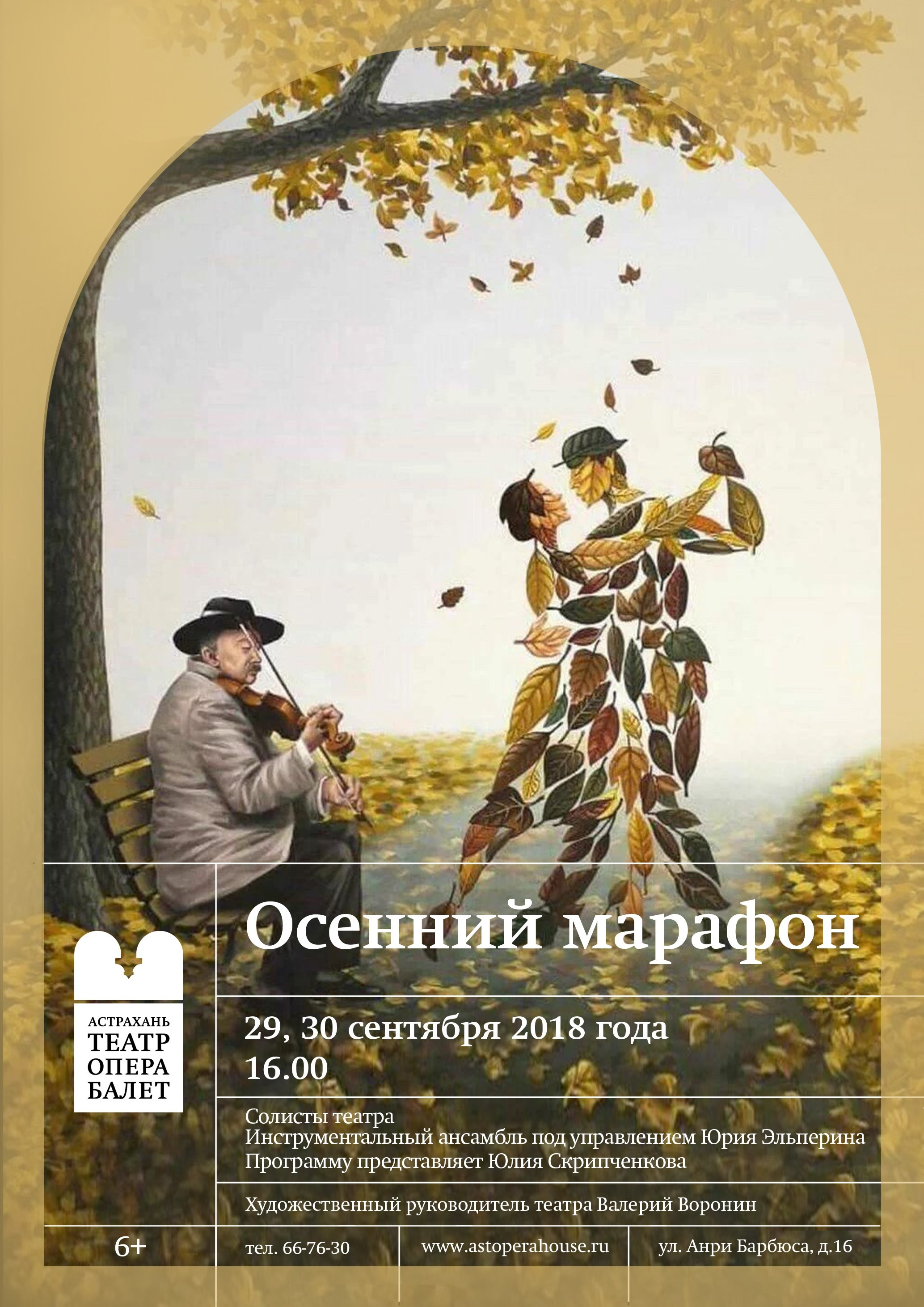 «Осенний марафон»
