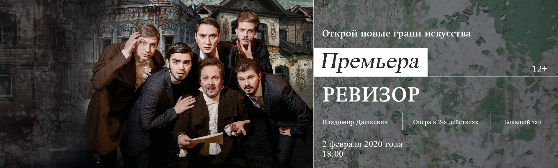 Премьера! Опера «Ревизор»