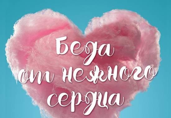 """Водевиль """"Беда от нежного сердца"""""""