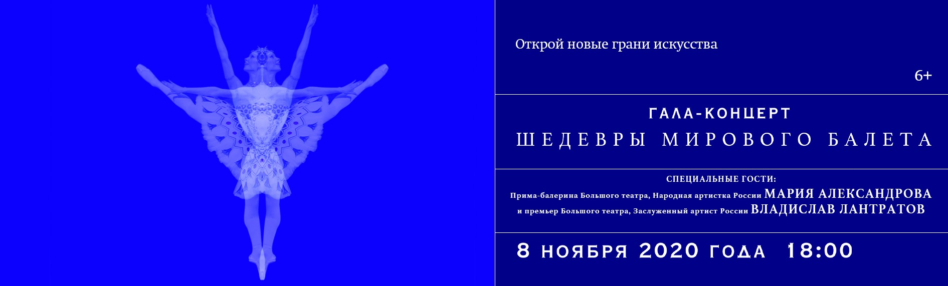 """Гала- концерт """"Шедевры мирового балета"""""""