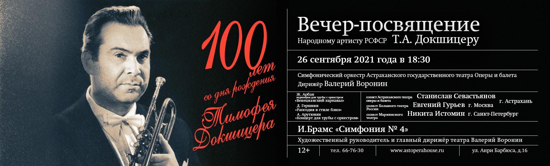 """Концерт """"Вечер-посвящение. К 100- летию Т. Докшицера"""""""