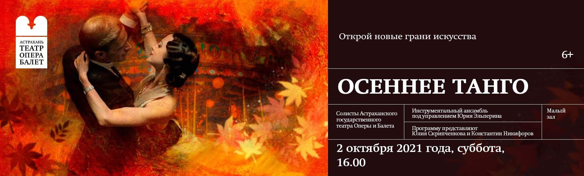 """Концерт """"Осеннее танго"""""""