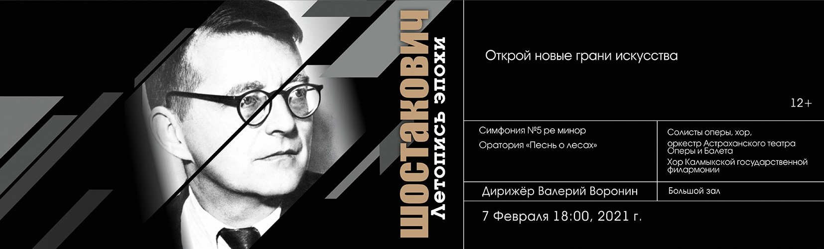 Симфонический концерт «Шостакович. Летопись эпохи»