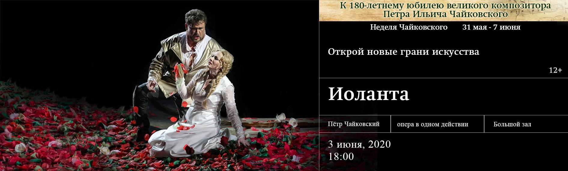 """Неделя П.И.Чайковского . Опера """"Иоланта"""""""