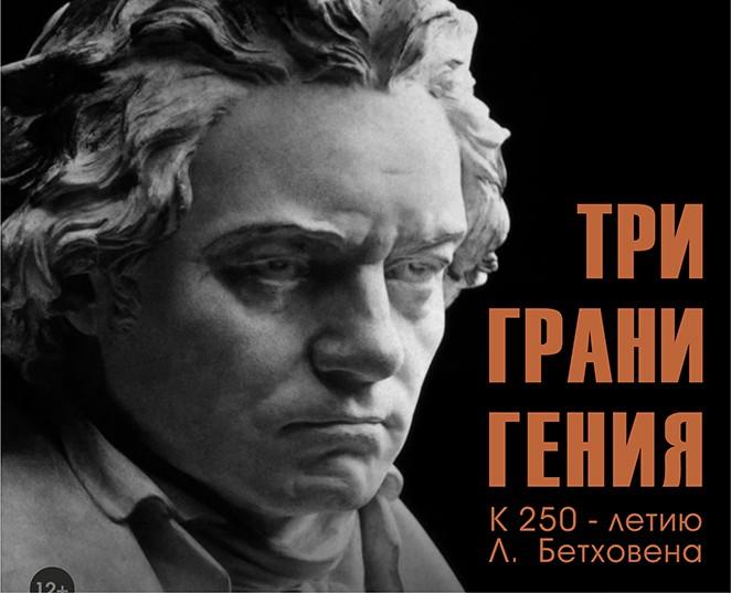 Юбилейный год Бетховена
