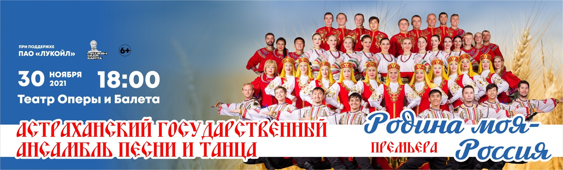"""Премьера программы """"Родина моя, Россия!"""""""