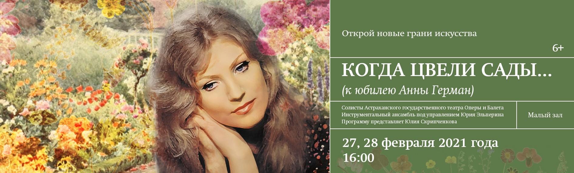 Концерт «Когда цвели сады…». К юбилею Анны Герман»