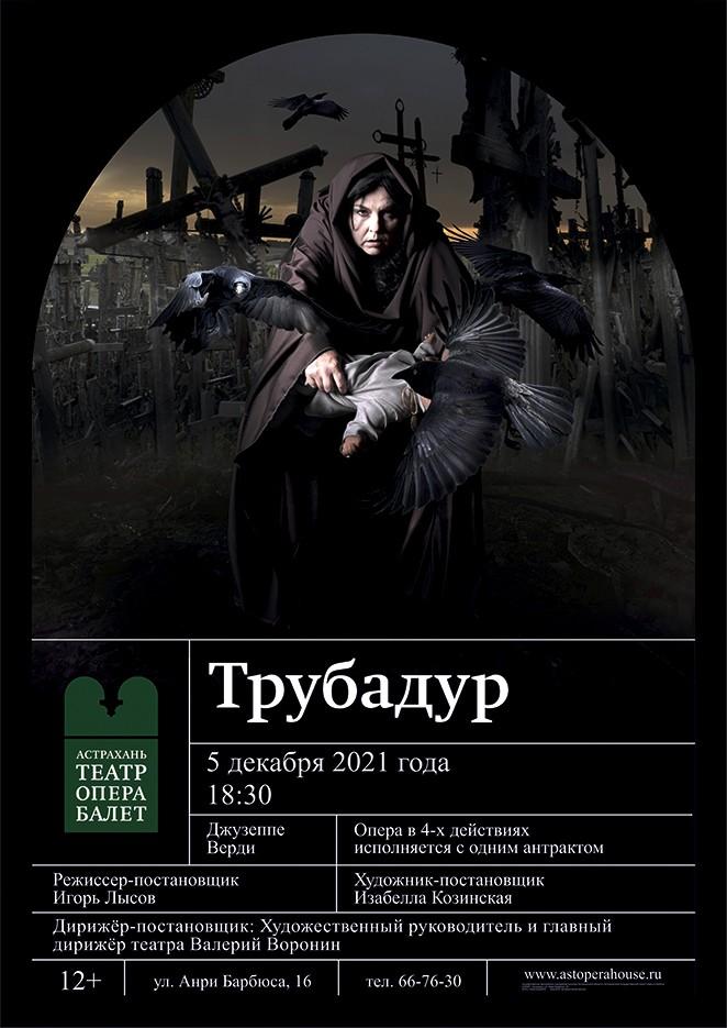 """Опера """"Трубадур"""""""