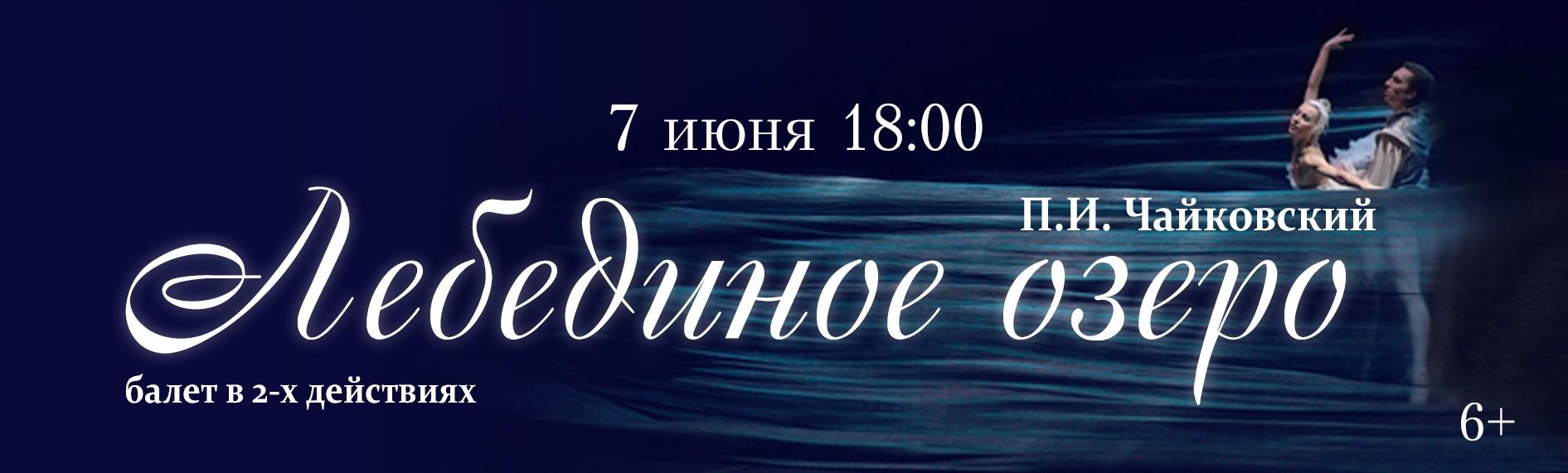 """Неделя П.И.Чайковского. Балет """"Лебединое озеро"""""""