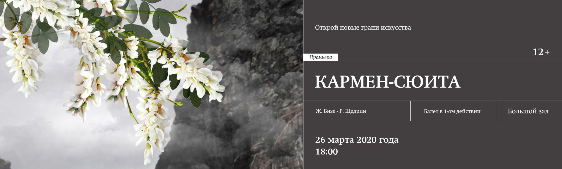 """Вечер одноактных балетов """"Кармен -сюита"""",""""Крёстный отец"""""""