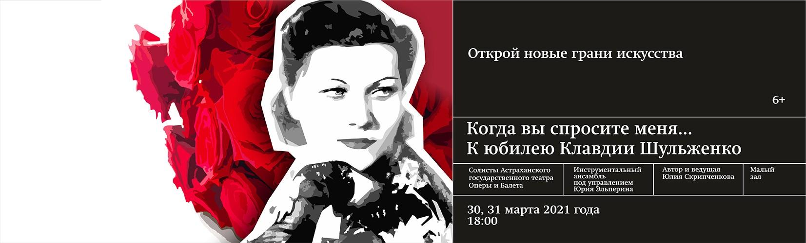 Концерт «Когда вы спросите меня...» К юбилею К. Шульженко.