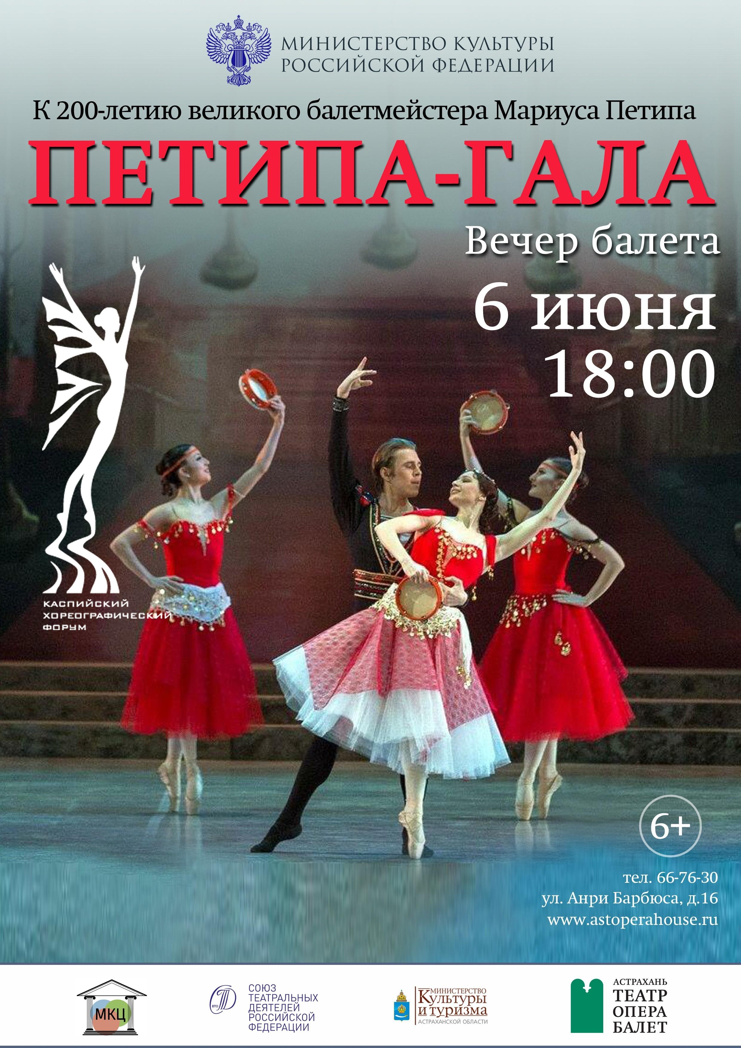 6 июня  состоится открытие  первого Каспийского хореографического форума «День балета на Каспии»
