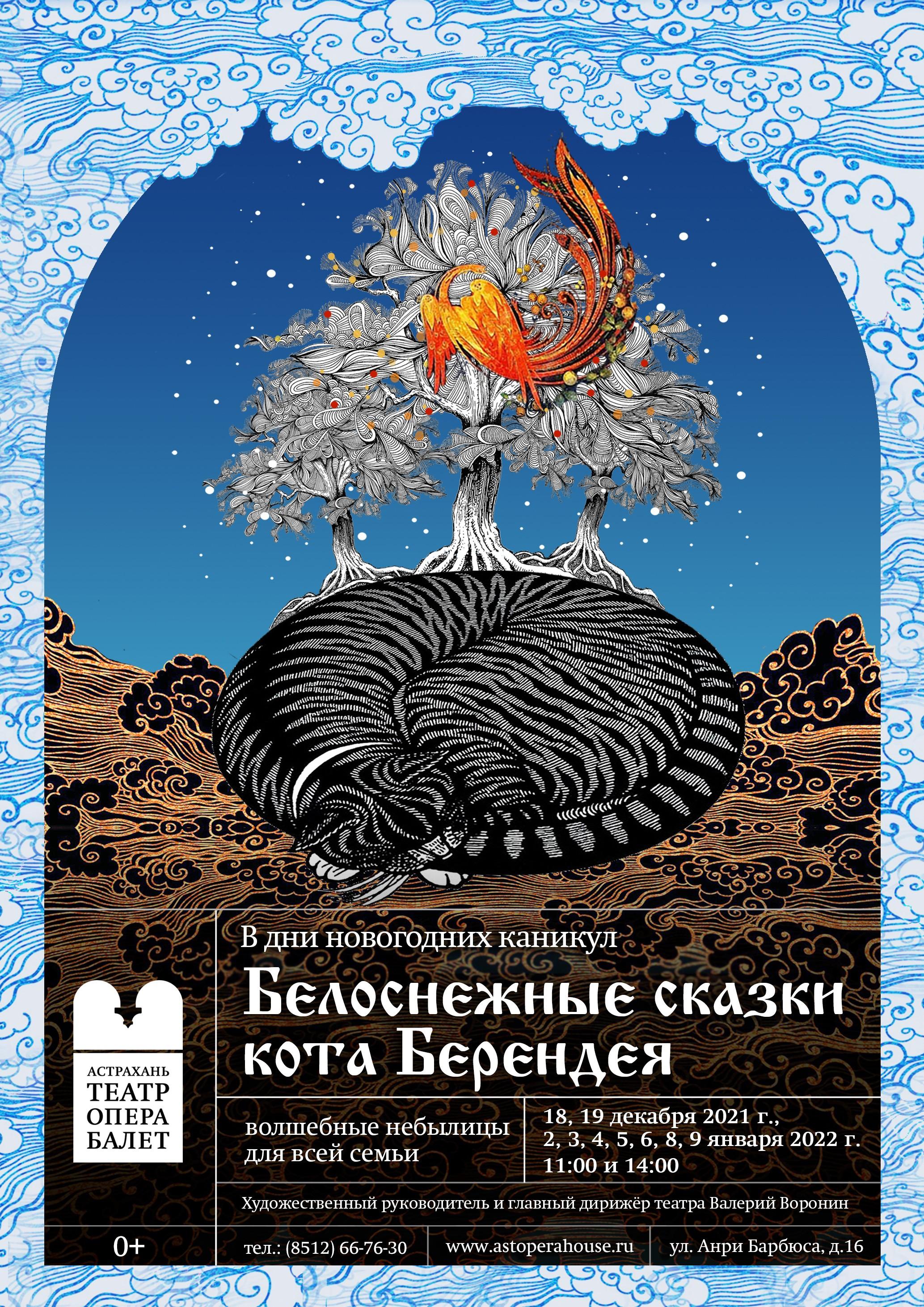 """Муз. спектакль """"Белоснежные сказки кота Берендея"""""""
