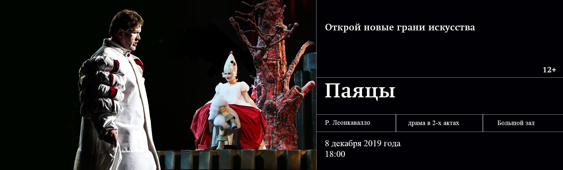 """Опера """"Паяцы"""""""
