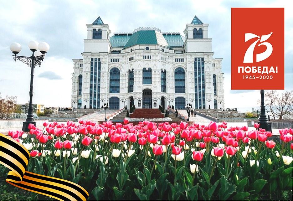 Астраханский театр Оперы и Балета поздравляет с 75-летием Победы в Великой Отечественной Войне