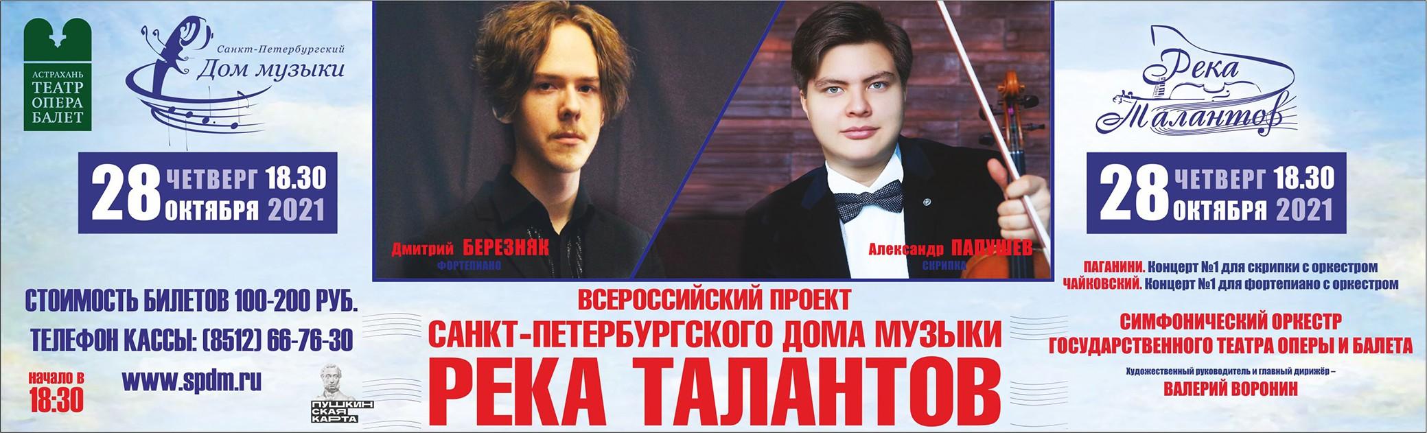 Концерт «Река талантов»