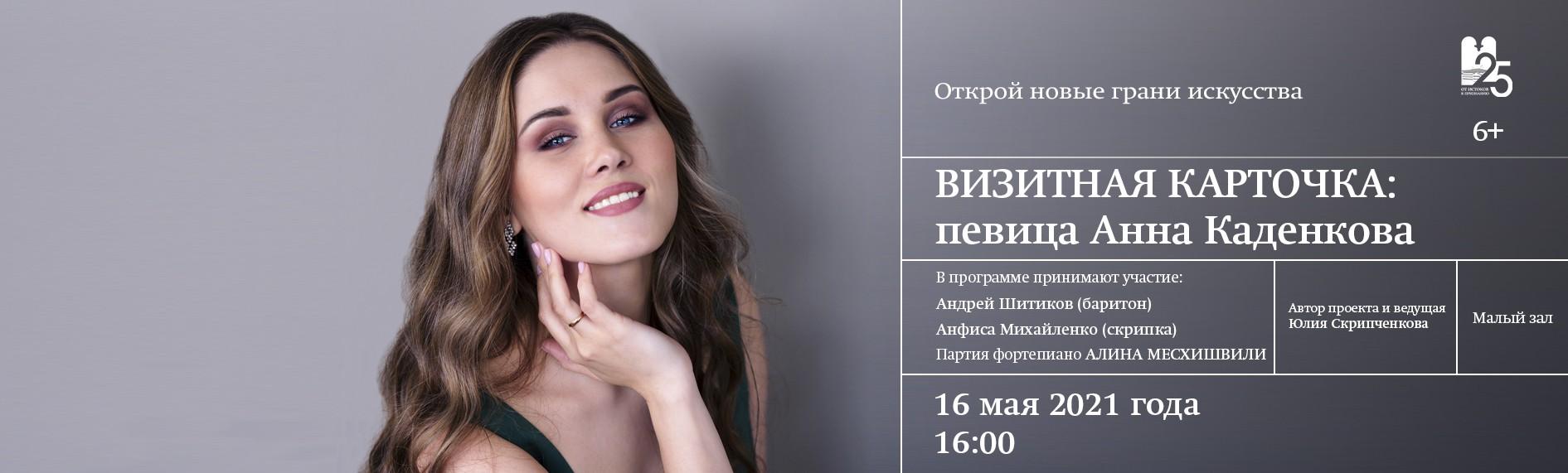 Анна Каденкова_16.05.21