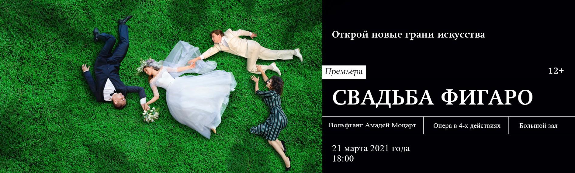 «Свадьба Фигаро» декабрь