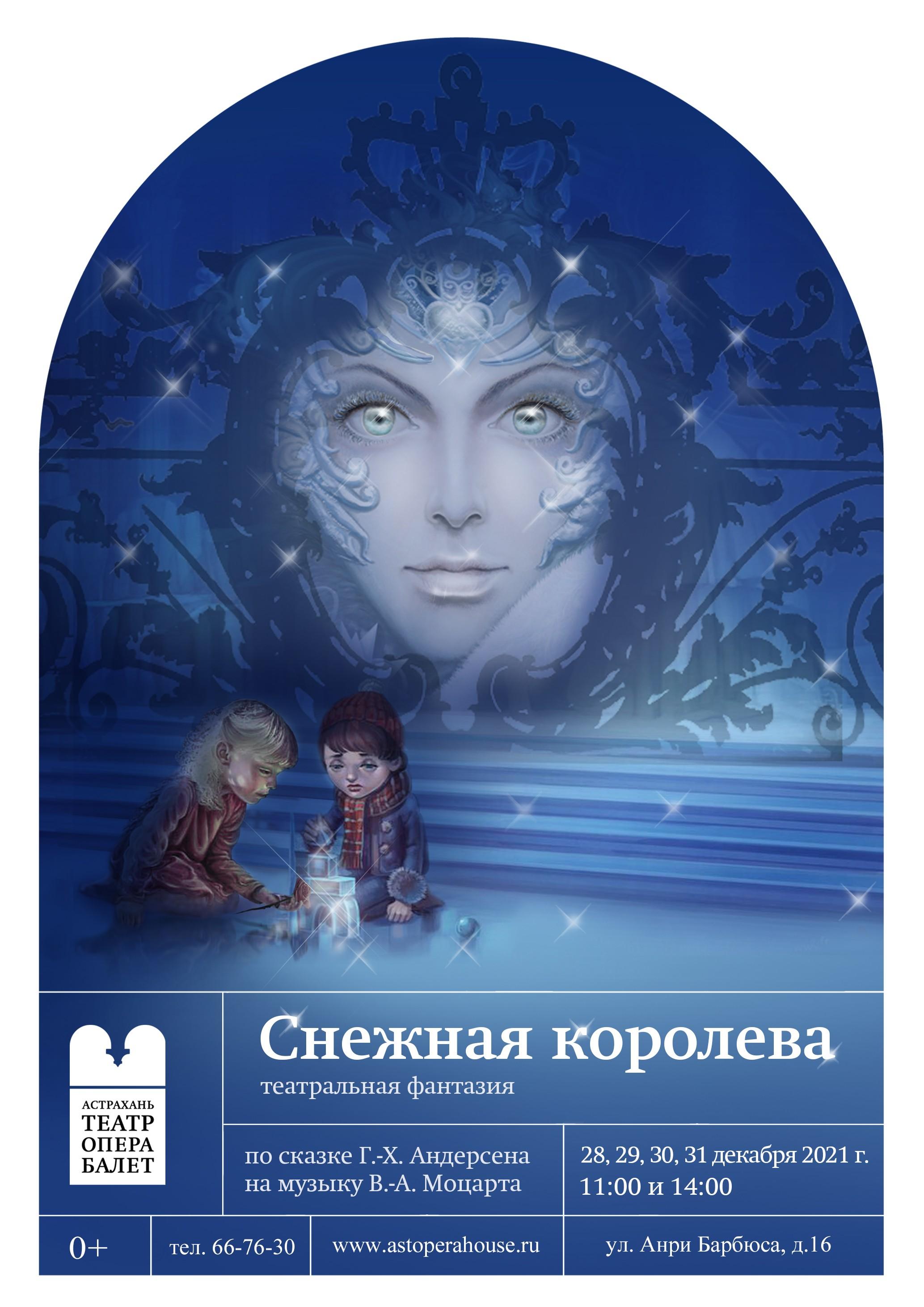 """Музыкальный спектакль """"Снежная королева"""""""