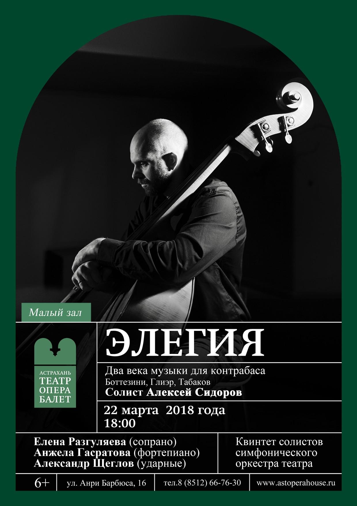 Концерт «Элегия»