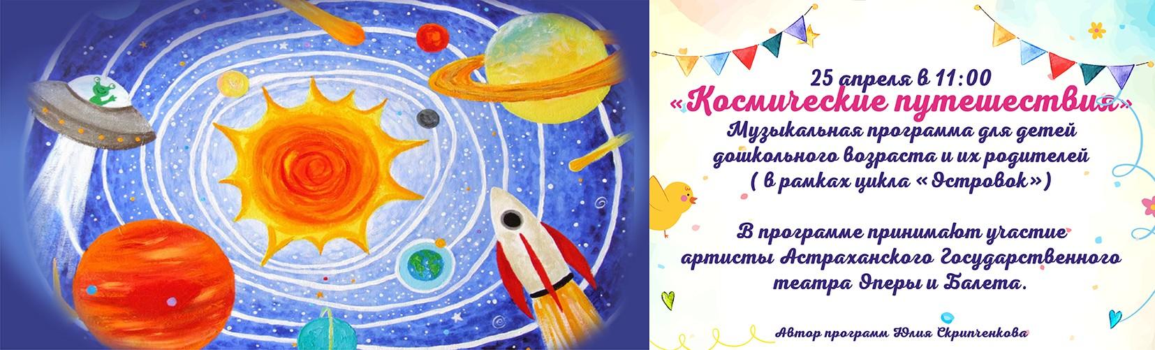 Космические путешествия_25.04