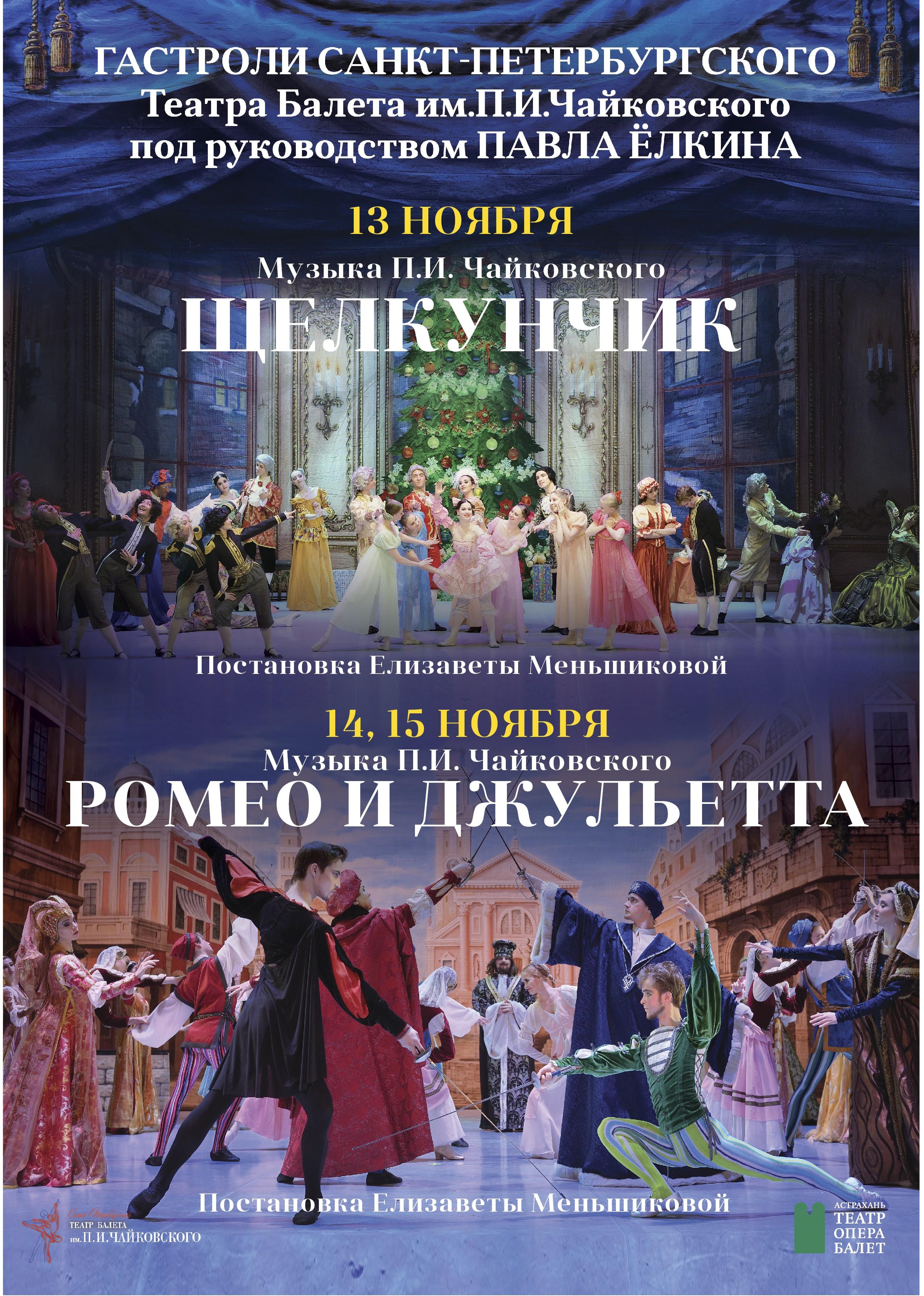 """Балет """"Ромео и Джульетта"""" Санкт-Петербургский театр балета им.П.И.Чайковского"""
