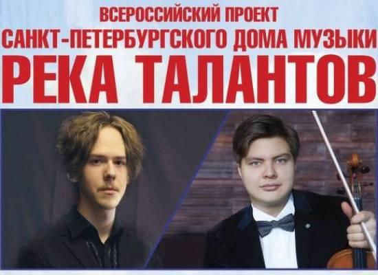 Завтра финалисты проекта Дома музыки «Река талантов» выступят в Астрахани