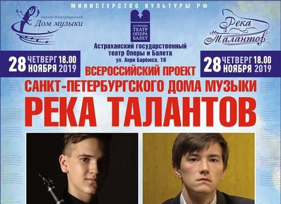 Концерт молодых музыкантов