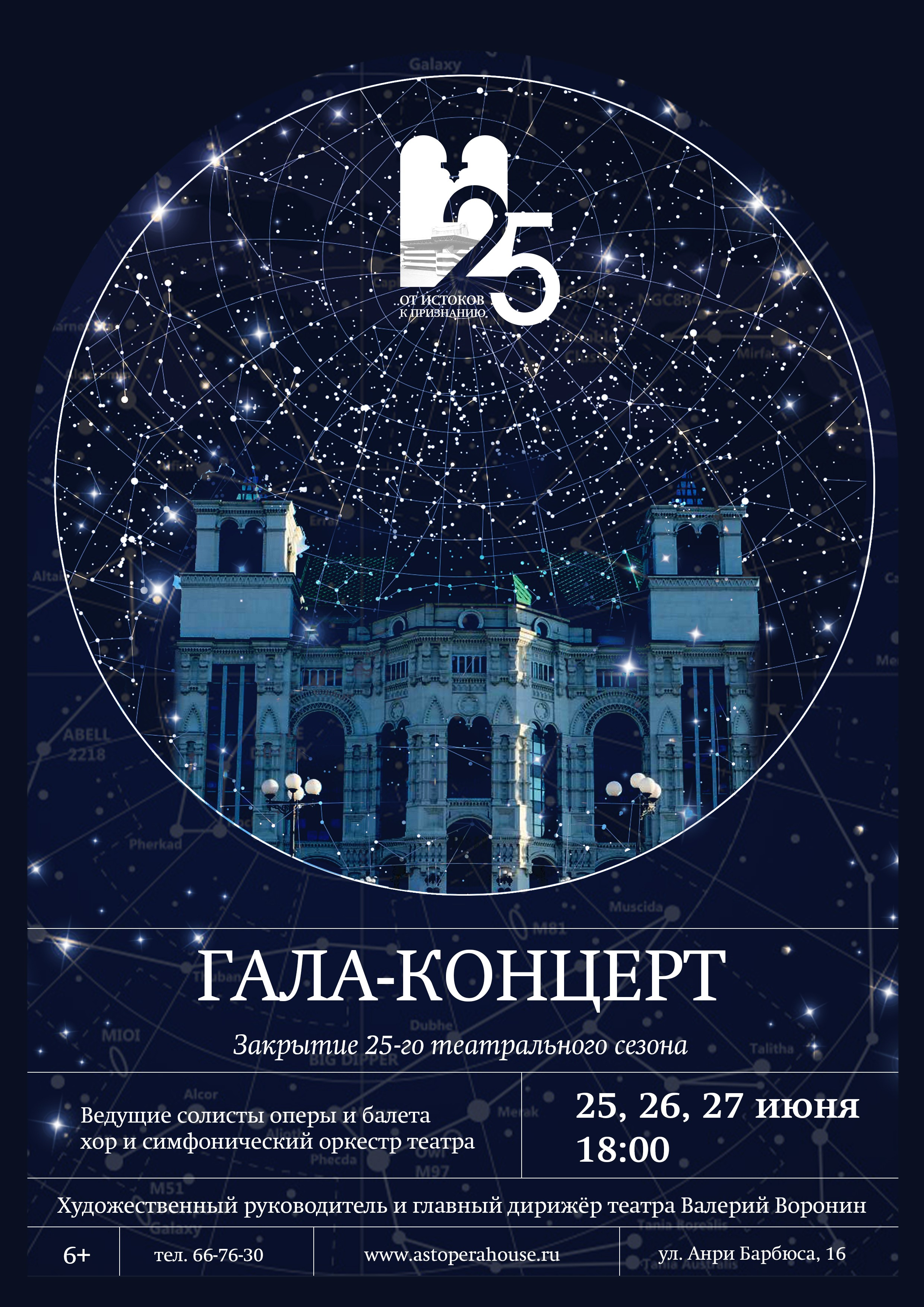 """Гала-концерт.""""Закрытие 25-го театрального сезона""""."""