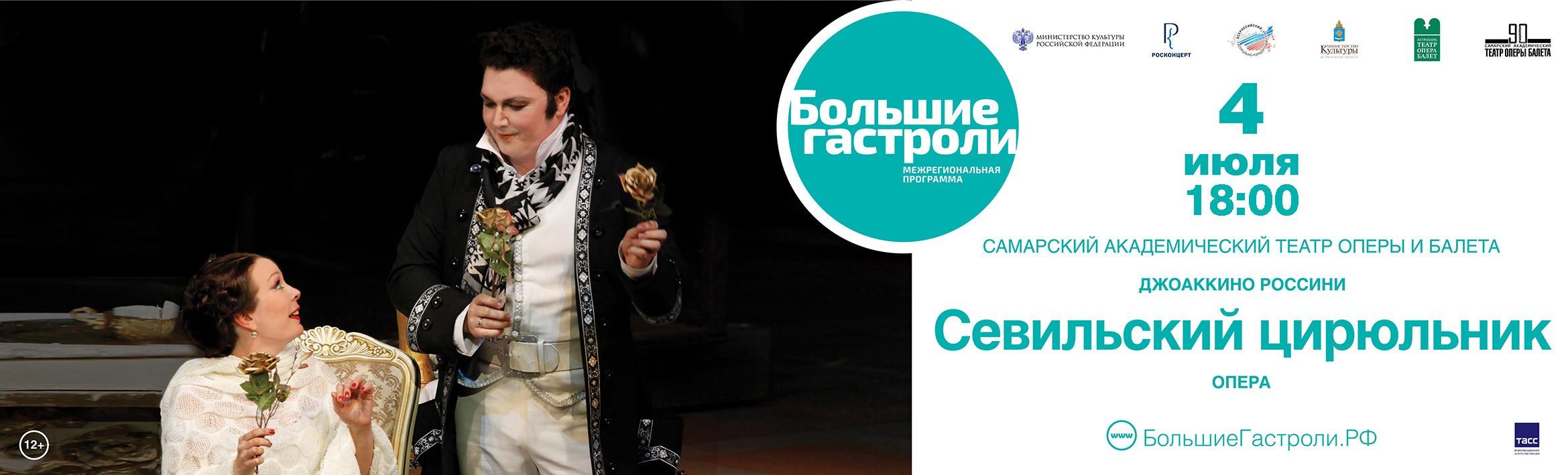 Опера «Севильский цирюльник». Самарский театр оперы и балета.