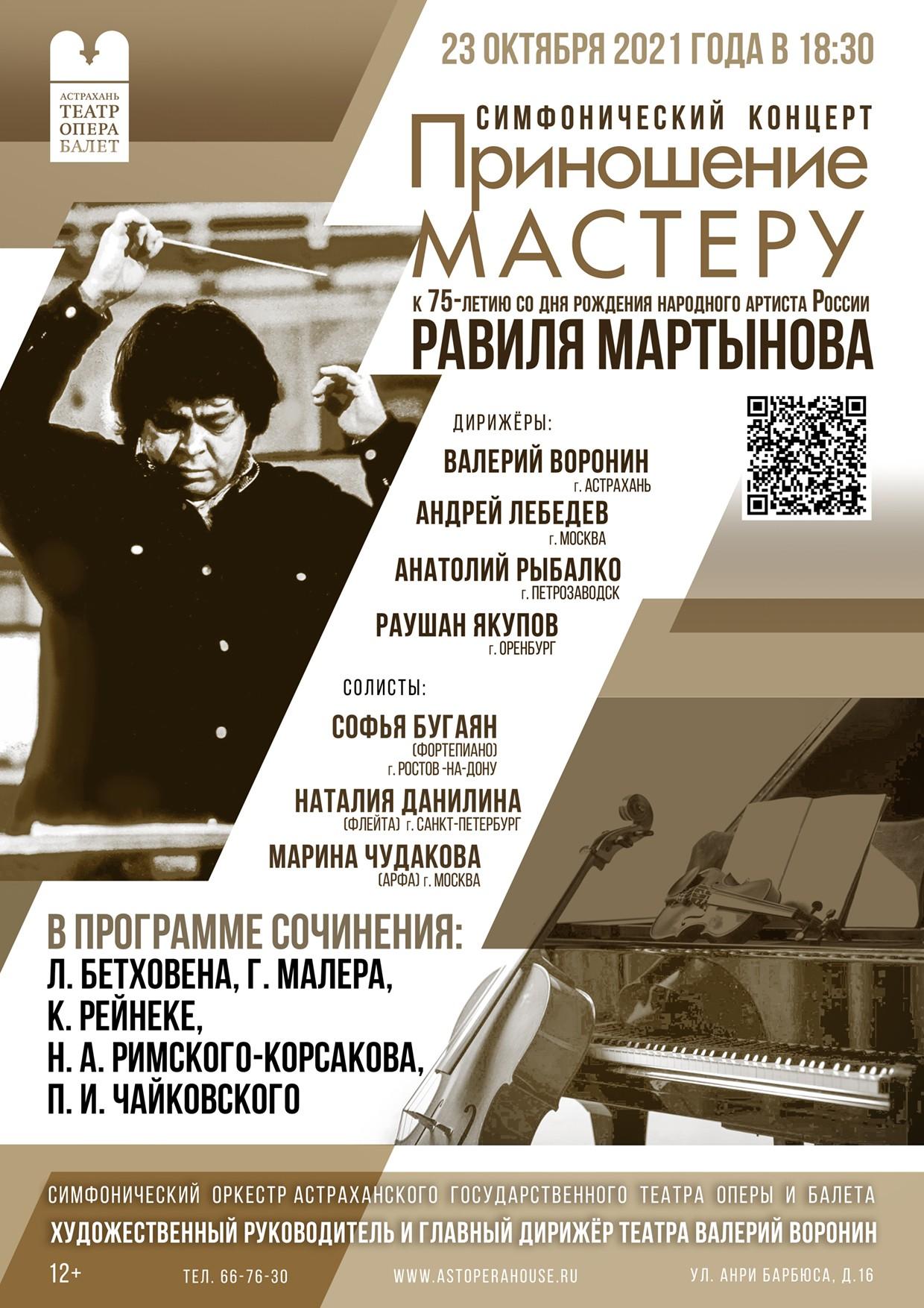 """Симфонический концерт """"Приношение Мастеру"""""""