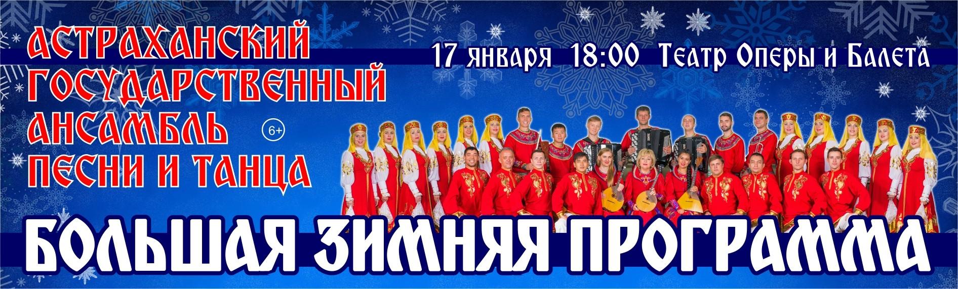 Концерт. Большая зимняя программа