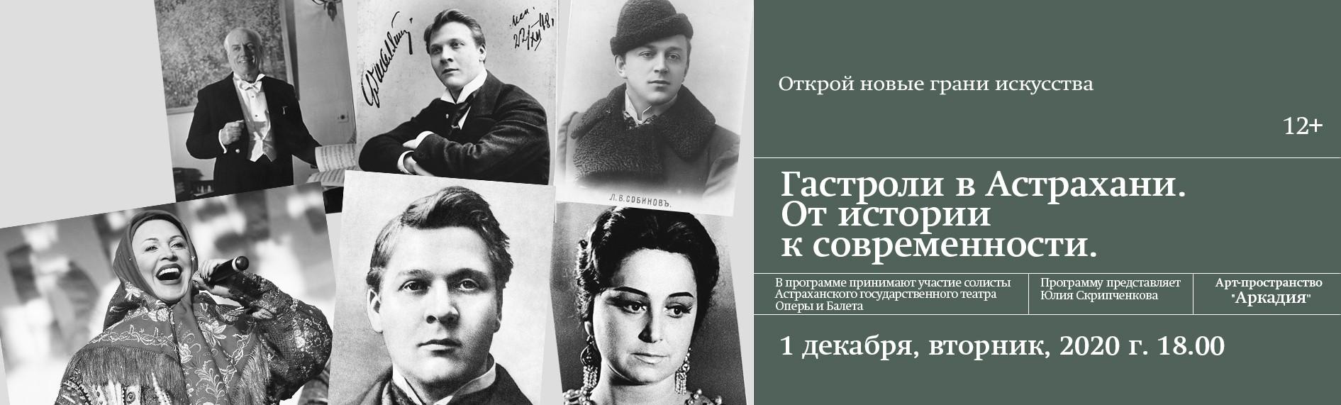 """Концерт """"Гастроли в Астрахани. От истории к современности."""""""