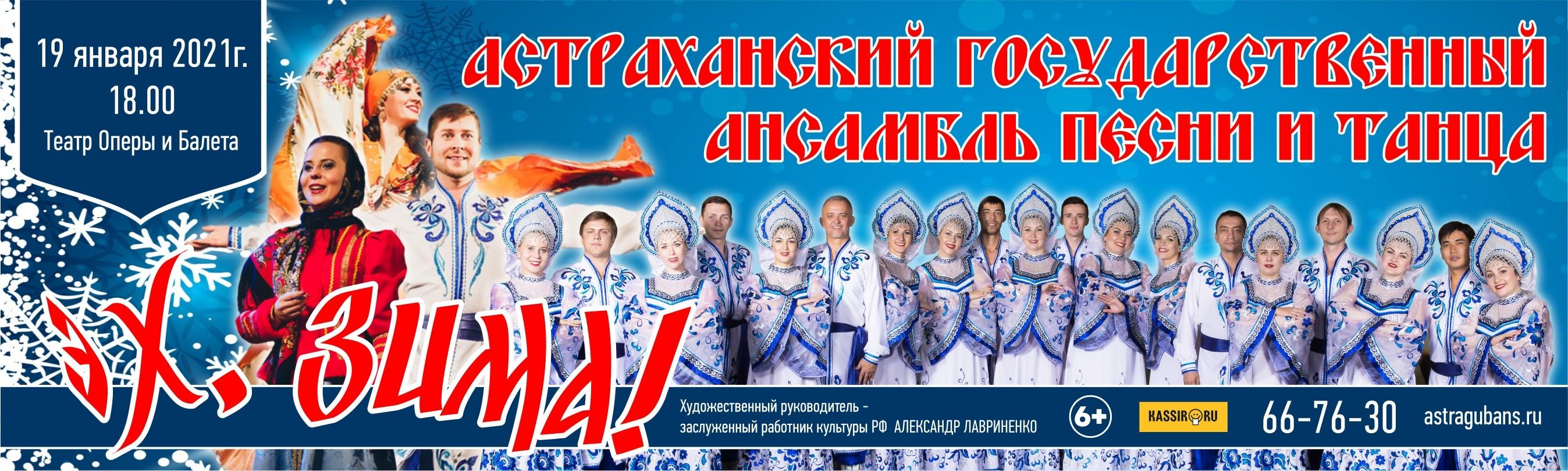 Крещенский вечер с Астраханским государственным ансамблем песни и танца