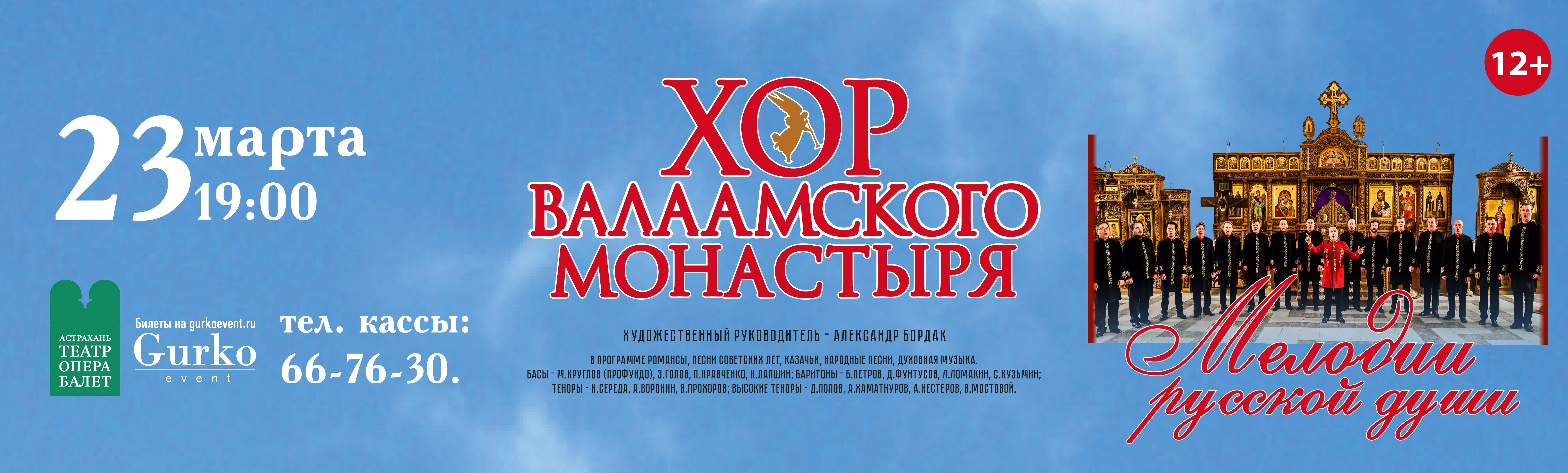 """Хор Валаамского монастыря """"Мелодия русской души"""""""