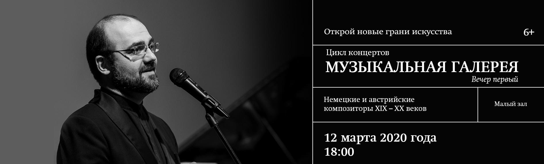 """Концерт """"Музыкальная галерея"""""""