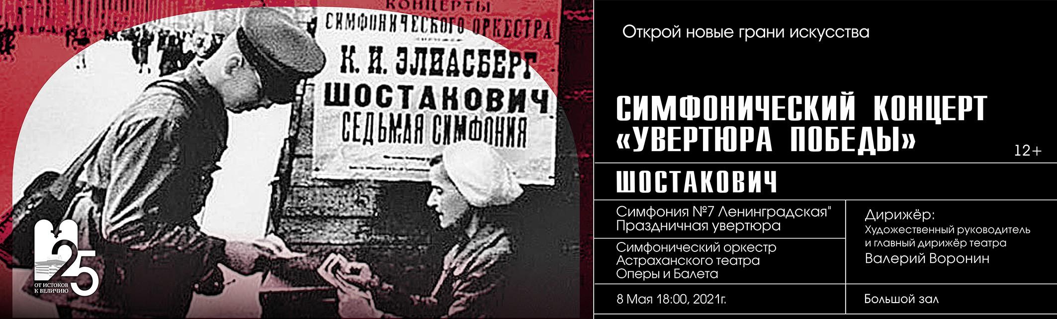 """Симфонический концерт """"Увертюра Победы"""""""