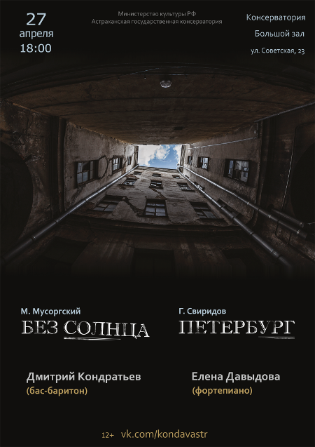 «Без солнца. Петербург»