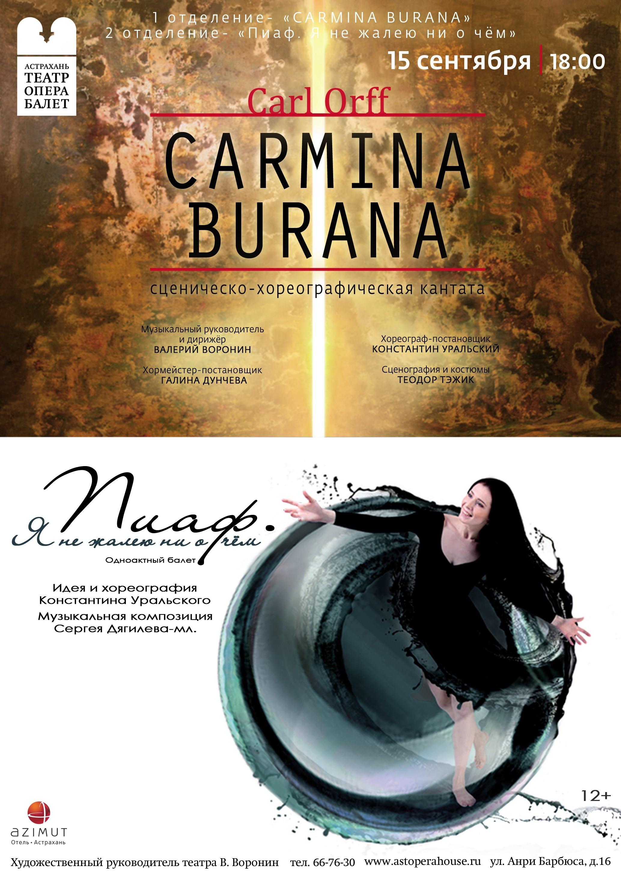 """Вечер балета """"Carmina Burana. Пиаф. Я не жалею ни о чём"""" приглашает"""