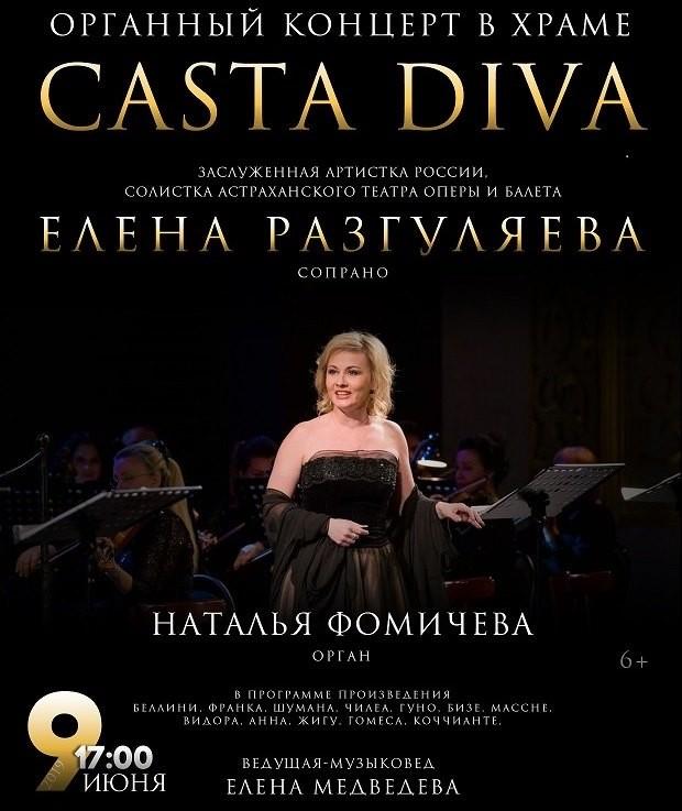 Концерт «Casta diva» под  сводами Римско-католической церкви