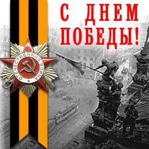 Поздравляем с праздником Великой Победы