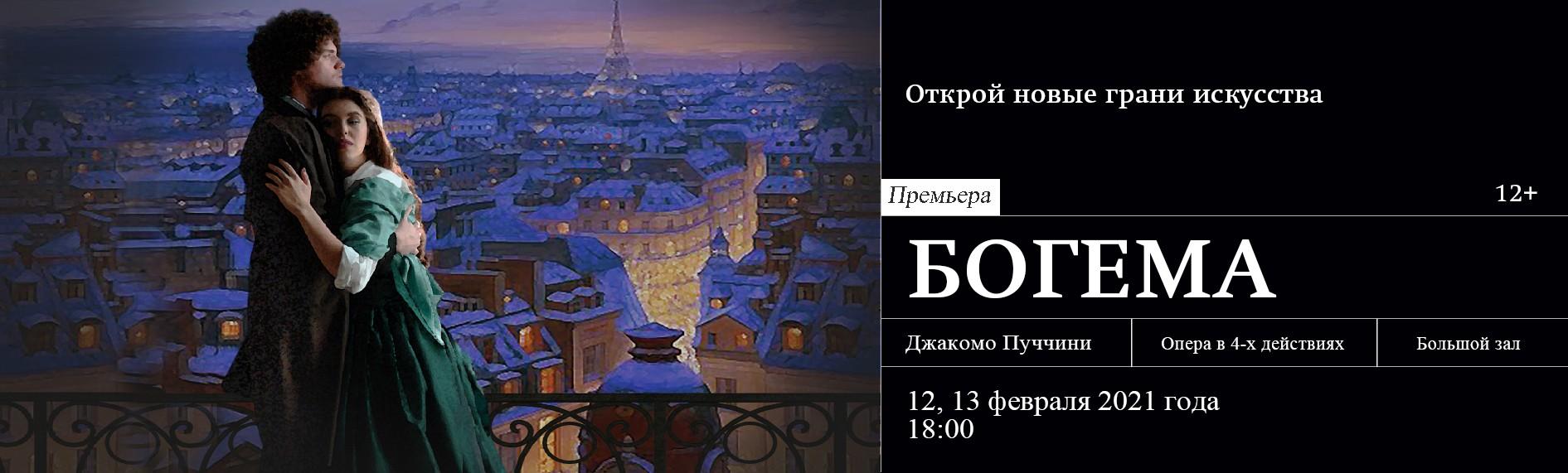 """Опера """"Богема"""""""