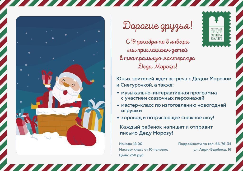 Мастер-класс «В гости к Деду Морозу»
