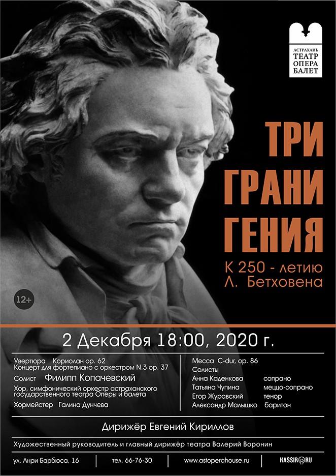 Концерт «Три грани гения»