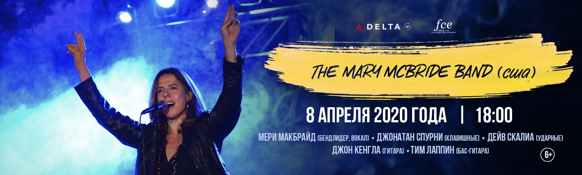 Концерт «The Mary McBride Band», США.
